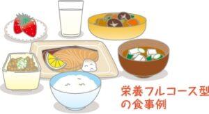 栄養フルコース